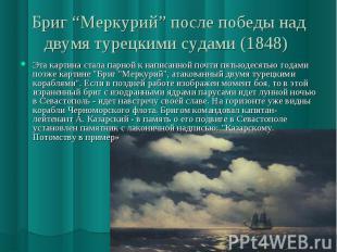 """Бриг """"Меркурий"""" после победы над двумя турецкими судами (1848) Эта картина стала"""