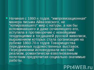 """Начиная с 1860-х годов, """"импровизационная"""" манера письма Айвазовского, не """"копир"""