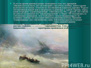В это же время критики громко заговорили о том, что дарование Айвазовского иссяк