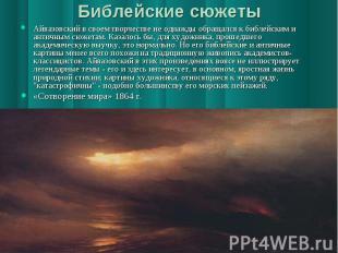 Библейские сюжеты Айвазовский в своем творчестве не однажды обращался к библейск