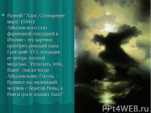 """Ранний """"Хаос. Сотворение мира"""" (1841) Айвазовского стал форменной сенсацией в Ит"""