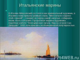 Итальянские марины В Италии Айвазовский состоялся как оригинальный художник, в И