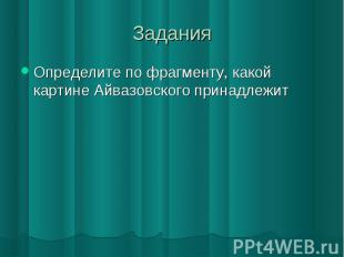 Задания Определите по фрагменту, какой картине Айвазовского принадлежит