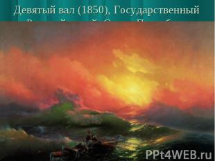 Девятый вал (1850), Государственный Русский музей, Санкт-Петербург Огромная попу