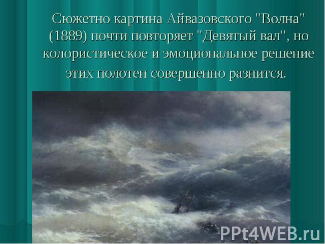 Сюжетно картина Айвазовского