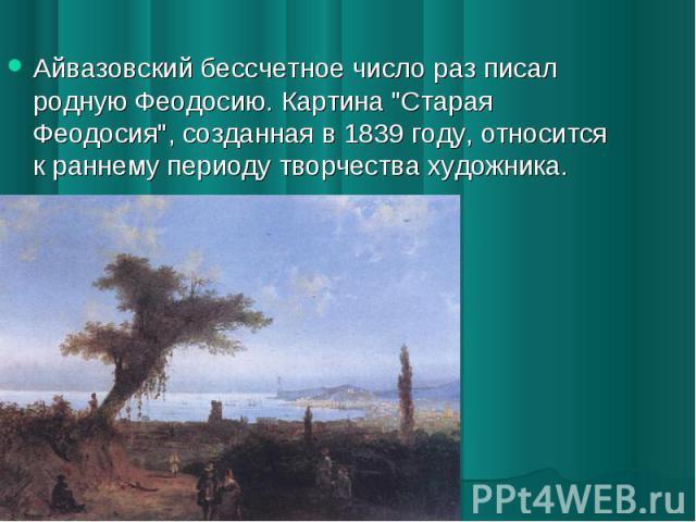Айвазовский бессчетное число раз писал родную Феодосию. Картина