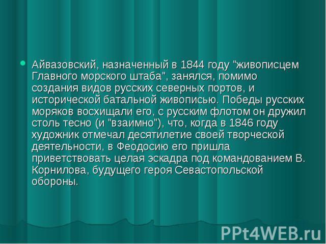Айвазовский, назначенный в 1844 году