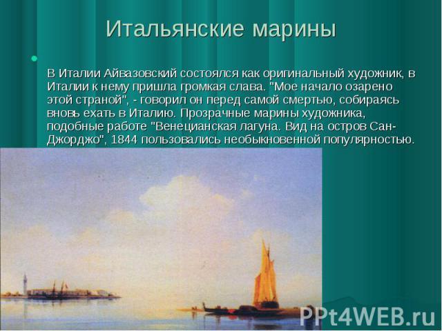 Итальянские марины В Италии Айвазовский состоялся как оригинальный художник, в Италии к нему пришла громкая слава.