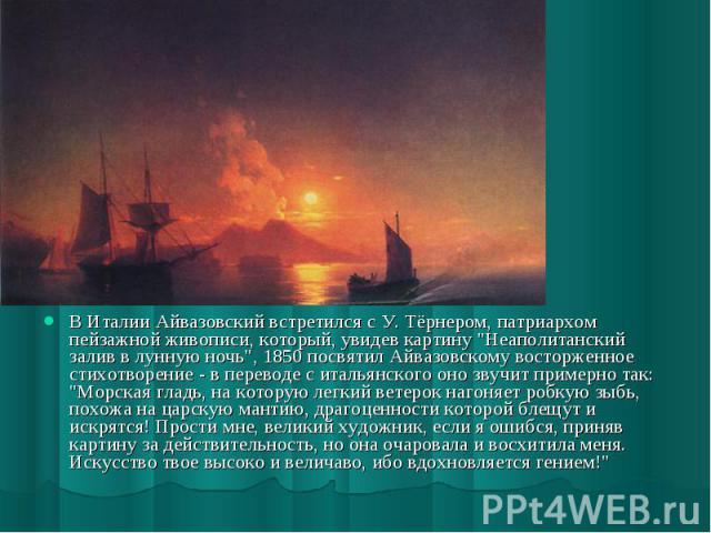 В Италии Айвазовский встретился с У. Тёрнером, патриархом пейзажной живописи, который, увидев картину