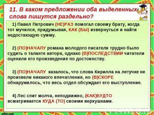 11. В каком предложении оба выделенных слова пишутся раздельно? 1) Павел Петрови