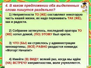 4. В каком предложении оба выделенных слова пишутся раздельно? 1) Неприятности Т