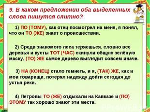 9. В каком предложении оба выделенных слова пишутся слитно? 1) ПО (ТОМУ), как от
