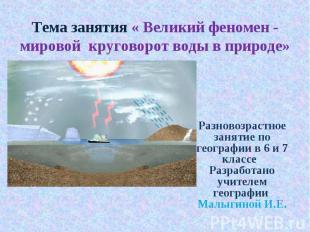 Тема занятия « Великий феномен - мировой круговорот воды в природе» Разновозраст