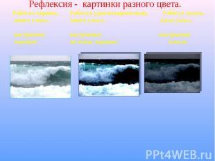 Рефлексия - картинки разного цвета. Работал хорошо, Работал удовлетворительно, Р