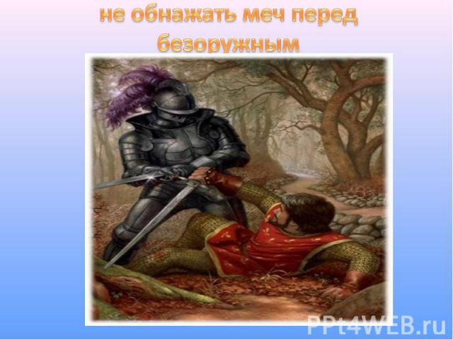 не обнажать меч перед безоружным