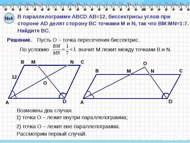 Положение устанавливает в параллелограмме острый угол которого равен 30 биссектриса Рак мужчина Скорпион