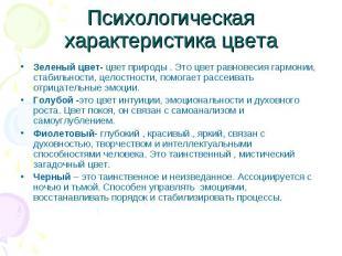 Психологическая характеристика цвета Зеленый цвет- цвет природы . Это цвет равно