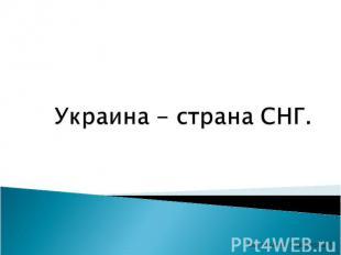 Украина - страна СНГ. Выполнила: Савинкова Л.