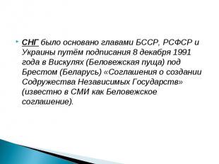 СНГ было основано главами БССР, РСФСР и Украины путём подписания 8 декабря 1991