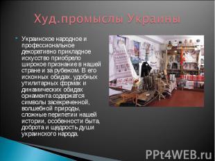 Худ.промыслы Украины Украинское народное и профессиональное декоративно прикладн