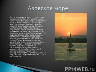 Азовское море Отдых на Азовском море — прекрасная возможность отдохнуть, увидеть