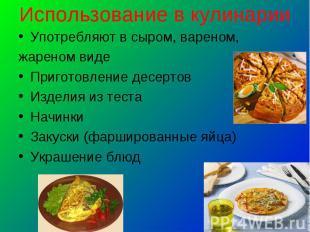 Использование в кулинарии Употребляют в сыром, вареном,жареном видеПриготовление
