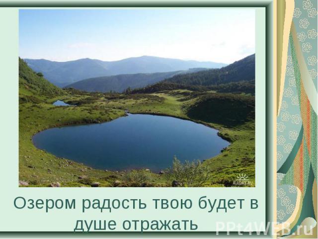 Озером радость твою будет в душе отражать