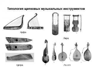 Типология щипковых музыкальных инструментов