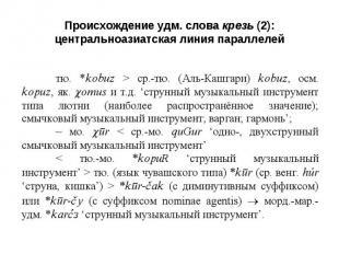 Происхождение удм. слова крезь (2):центральноазиатская линия параллелей