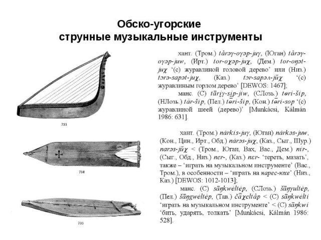 Обско-угорские струнные музыкальные инструменты