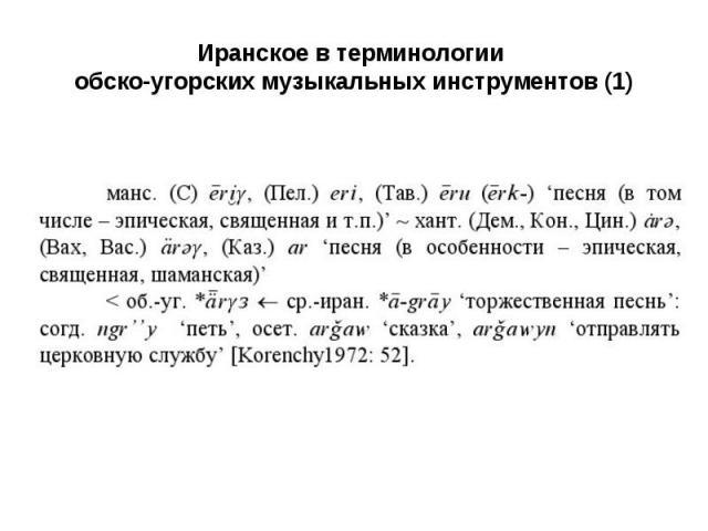 Иранское в терминологии обско-угорских музыкальных инструментов (1)