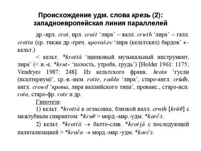 Происхождение удм. слова крезь (2):западноевропейская линия параллелей
