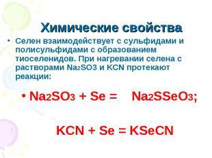 Химические свойства Селен взаимодействует с сульфидами и полисульфидами с образо