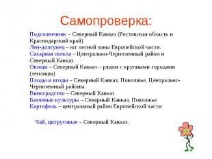 Самопроверка: Подсолнечник – Северный Кавказ (Ростовская область и Краснодарский