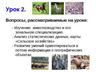 Урок 2. Вопросы, рассматриваемые на уроке:- Изучение животноводство и его зональ