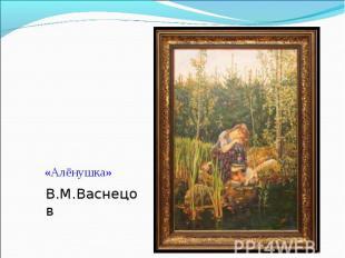 «Алёнушка» В.М.Васнецов