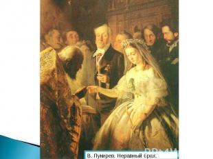 В. Пукирев. Неравный брак.