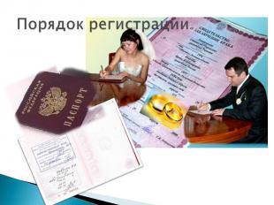 Порядок регистрации