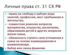 Личные права ст. 31 СК РФ -право на свободу в выборе рода занятий, профессии, ме