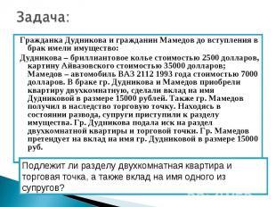 Задача: Гражданка Дудникова и гражданин Мамедов до вступления в брак имели имуще