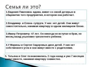 Семья ли это? 1.Евдокия Павловна- вдова, живет со своей дочерью в общежитие того