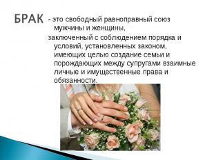 БРАК - это свободный равноправный союз мужчины и женщины, заключенный с соблюден