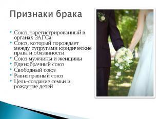 Признаки брака Союз, зарегистрированный в органах ЗАГСаСоюз, который порождает м