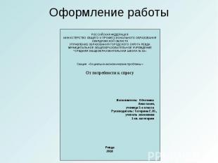 Оформление работы РОССИЙСКАЯ ФЕДЕРАЦИЯМИНИСТЕРСТВО ОБЩЕГО И ПРОФЕССИОНАЛЬНОГО ОБ