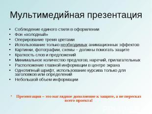 Мультимедийная презентация Соблюдение единого стиля в оформленииФон «холодный»Оп