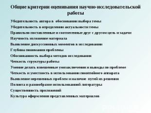 Общие критерии оценивания научно-исследовательской работы Убедительность автора