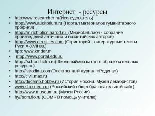 Интернет - ресурсы http:www.researcher.ru(Исследователь) htpp://www.auditorium.r