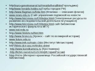 http//euro-genetnxnarod tu/Heraldv/herallhtm(Геральдика)http//www heraldv.hobbv.