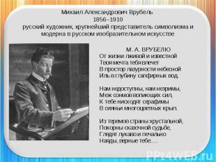 Михаил Александрович Врубель 1856–1910русский художник, крупнейший представитель