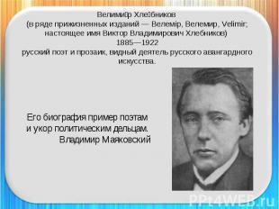 Велимир Хлебников (в ряде прижизненных изданий — Велемір, Велемир, Velimir; наст